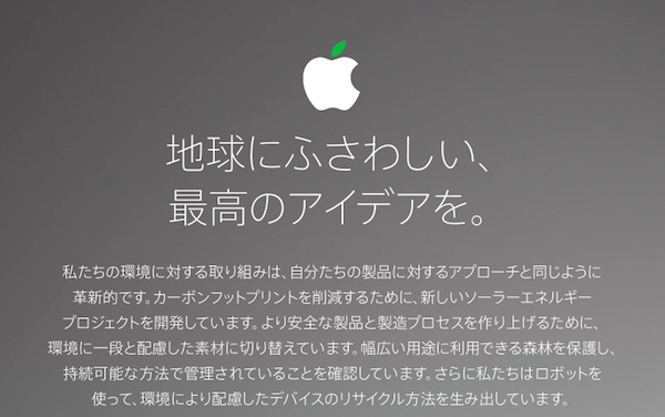 AppleCSR