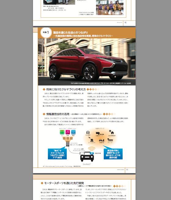 三菱自動車CSR