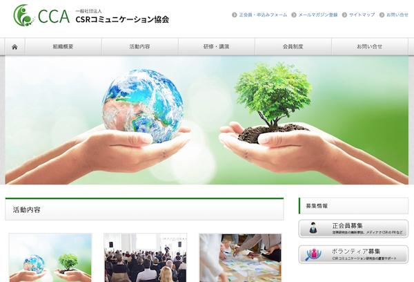 CSRコミュニケーション協会